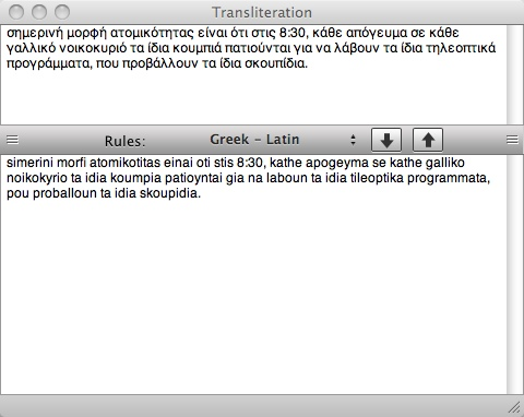 greek2latin screenshot